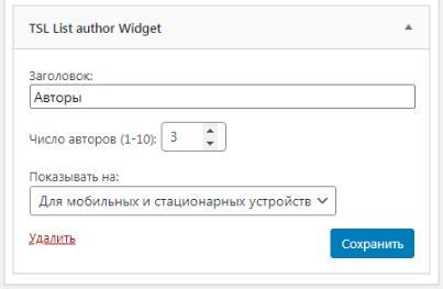 Новый виджет WP для вывода в сайдбаре списка авторов блога с аватарами