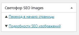 Плагин WP для получения информации об изображениях поста