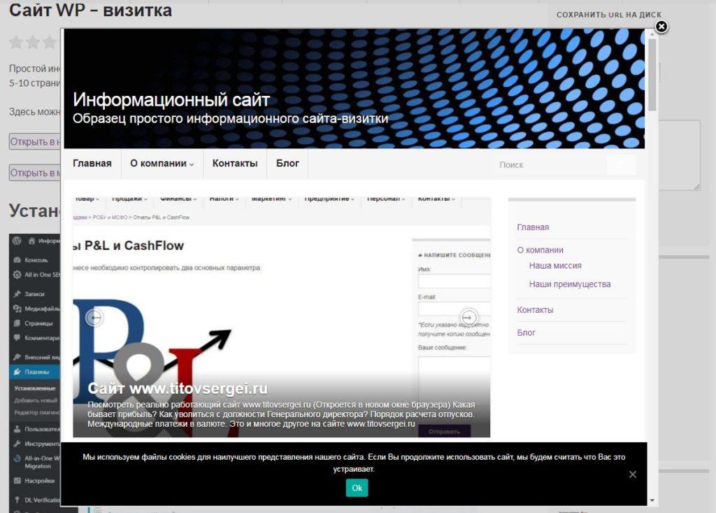 Делаем модальное окно iFrame с помощью jQuery для WordPress