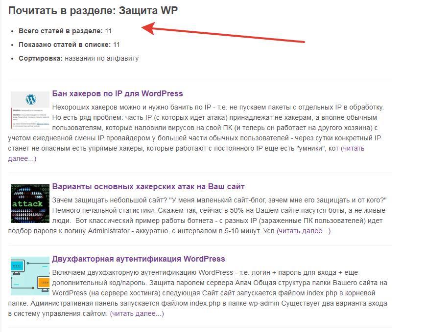 Плагин вывода анонсов постов в конце контента