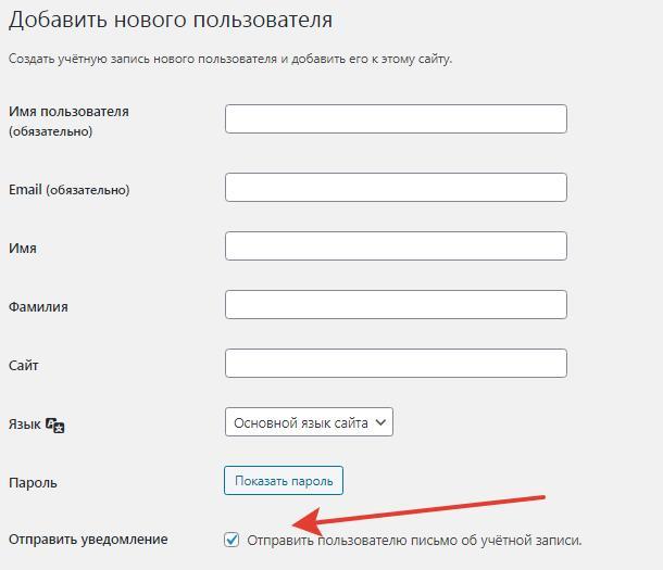 Управление уведомлениями email WordPress