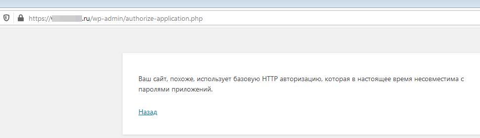 В WP 5.6 добавлена базовая авторизация HTTP