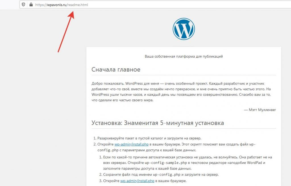 Прячем информационные файлы WordPress